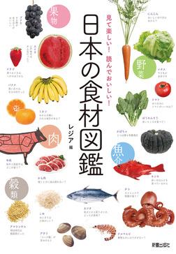 見て楽しい!読んでおいしい!日本の食材図鑑-電子書籍
