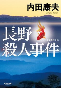 長野殺人事件-電子書籍