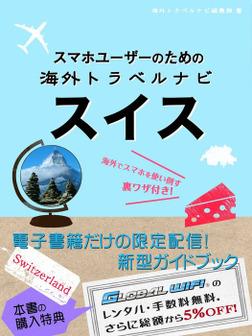 【海外でパケ死しないお得なWi-Fiクーポン付き】スマホユーザーのための海外トラベルナビ スイス-電子書籍
