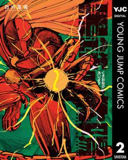 黒鉄の太陽 2-電子書籍