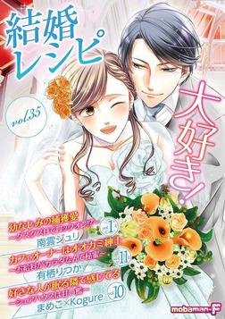 結婚レシピ vol.35-電子書籍