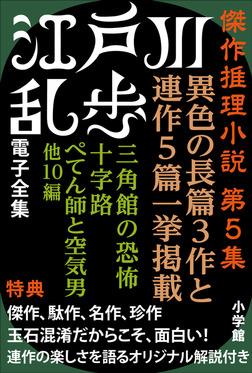 江戸川乱歩 電子全集9 傑作推理小説集 第5集-電子書籍