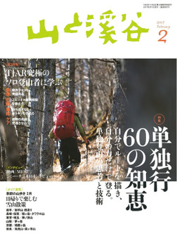 山と溪谷 2017年 2月号 [雑誌]-電子書籍