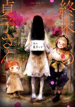 終末の貞子さん-電子書籍