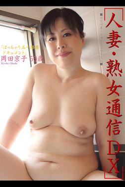人妻・熟女通信DX 「ぽっちゃり五十路妻ドキュメント」 岡田京子 50歳-電子書籍