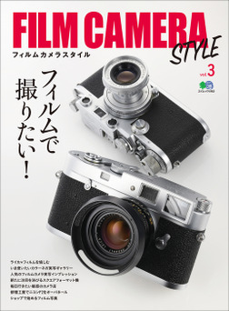 FILM CAMERA STYLE Vol.3-電子書籍