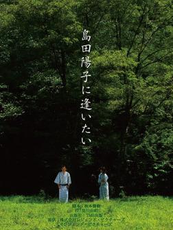 劇場版 「島田陽子に逢いたい」-電子書籍