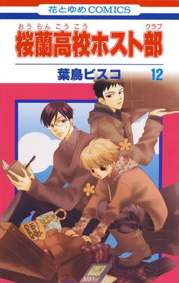 桜蘭高校ホスト部(クラブ) 12巻-電子書籍