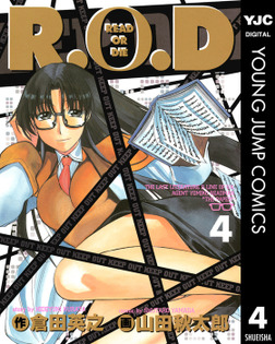 R.O.D 4-電子書籍