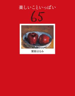 楽しいこといっぱい65-電子書籍