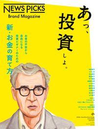 NewsPicks Brand Magazine