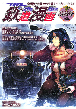 THE 鉄道漫画 002レ 浪漫号-電子書籍