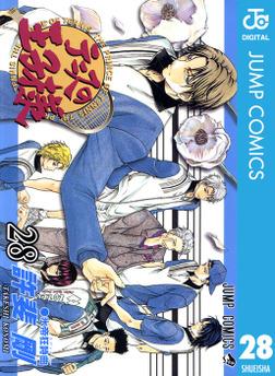 テニスの王子様 28-電子書籍