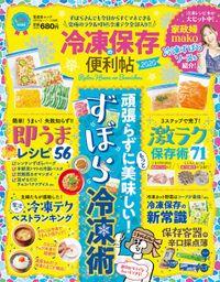 晋遊舎ムック 便利帖シリーズ058 冷凍保存の便利帖2020