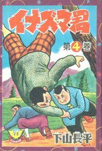 イナズマ君 (4)