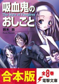 【合本版】吸血鬼のおしごと 全8巻