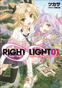 RIGHT×LIGHT(ガガガ文庫)
