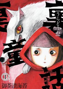 裏童話01-電子書籍