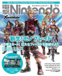 電撃Nintendo 2015年5月号