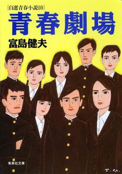 青春劇場 自選青春小説10-電子書籍