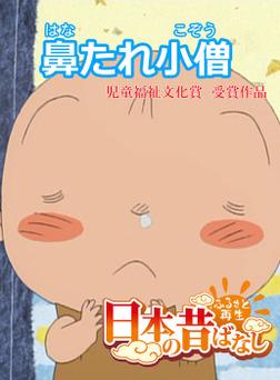【フルカラー】「日本の昔ばなし」 鼻たれ小僧-電子書籍