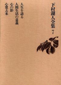 下村湖人全集7 人生を語る 人間生活の意義 心の影
