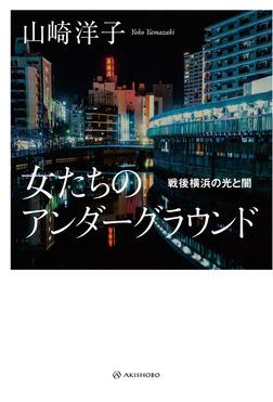 女たちのアンダーグラウンド――戦後横浜の光と闇-電子書籍