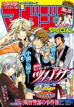 マガジンSPECIAL 2015年No.10 [2015年9月19日発売]-電子書籍
