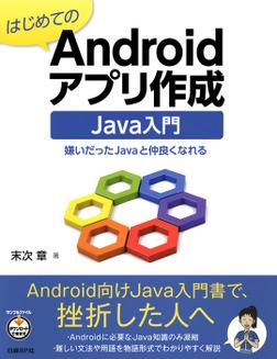 はじめてのAndroidアプリ作成 Java入門-電子書籍