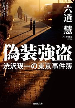 偽装強盗~渋沢瑛一の東亰事件簿~-電子書籍