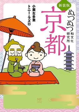 新装版 めづめづ和文化研究所 京都-電子書籍