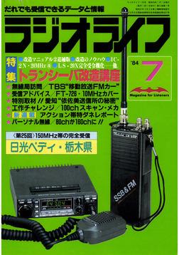 ラジオライフ 1984年 7月号-電子書籍