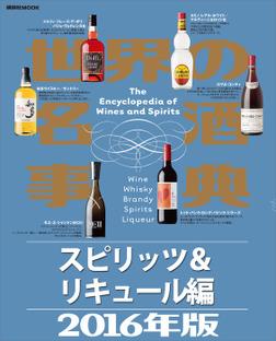 世界の名酒事典2016年版 スピリッツ&リキュール編-電子書籍