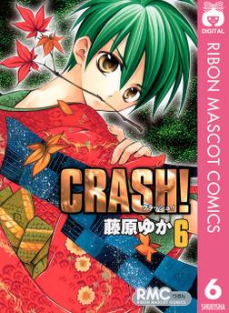 CRASH! 6-電子書籍