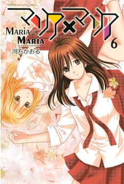 マリア×マリア(6)-電子書籍