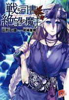 戦う司書と絶望の魔王 BOOK9