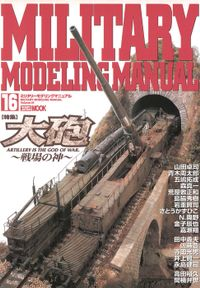 MILITARY MODELING MANUAL Vol.16