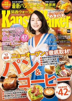 KansaiWalker関西ウォーカー 2017 No.5-電子書籍