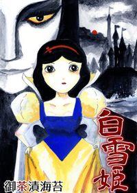 裏童話02
