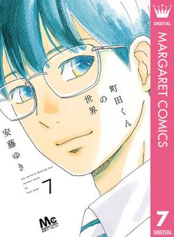 町田くんの世界 7-電子書籍