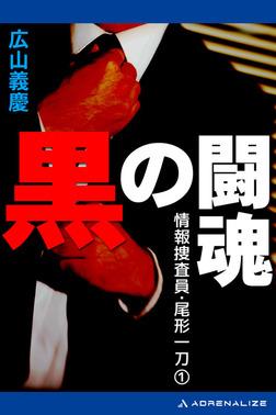 情報捜査員・尾形一刀(1) 黒の闘魂-電子書籍