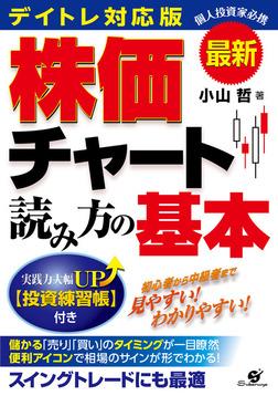 最新 デイトレ対応版 株価チャート読み方の基本-電子書籍