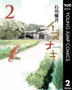 イヌナキ 2-電子書籍