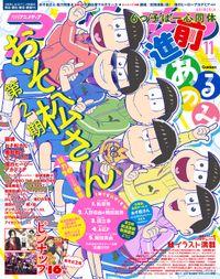 アニメディア2017年11月号