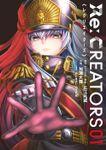 Re:CREATORS(サンデーGXコミックス)
