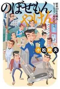 のぼせもんやけん―昭和三〇年代横浜~セールスマン時代のこと。