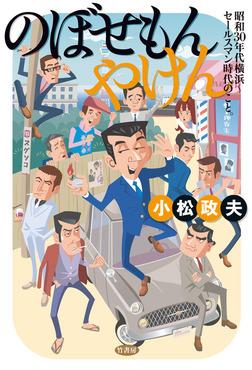 のぼせもんやけん―昭和三〇年代横浜~セールスマン時代のこと。-電子書籍