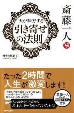 斎藤一人 天が味方する「引き寄せの法則」-電子書籍