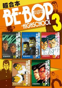 BE-BOP-HIGHSCHOOL 超合本版(3)