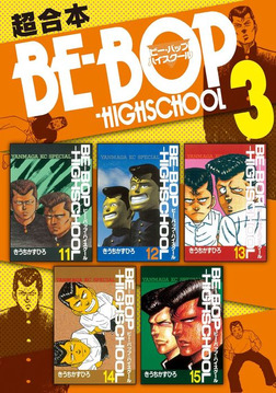 BE-BOP-HIGHSCHOOL 超合本版(3)-電子書籍